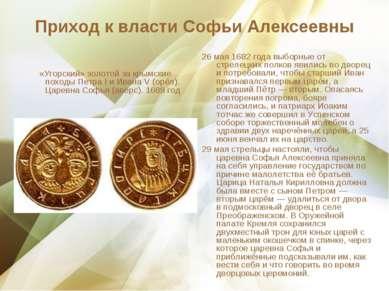 Приход к власти Софьи Алексеевны «Угорский» золотой за крымские походы Петра ...