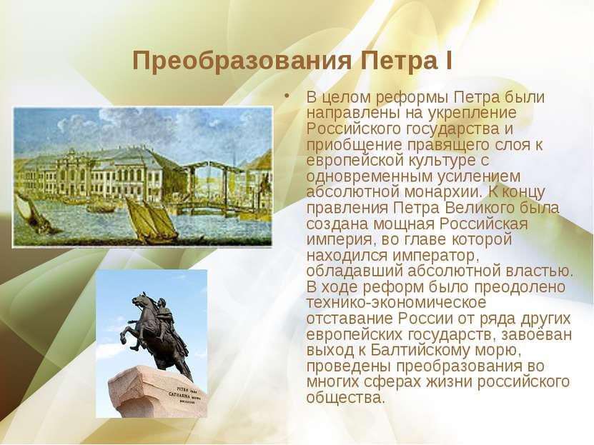 Преобразования Петра I В целом реформы Петра были направлены на укрепление Ро...