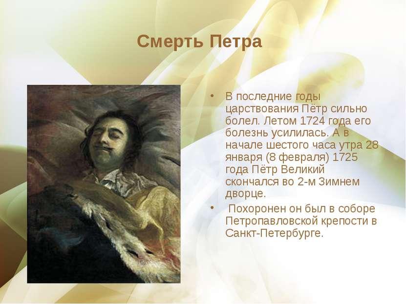 Смерть Петра В последние годы царствования Пётр сильно болел. Летом 1724 года...