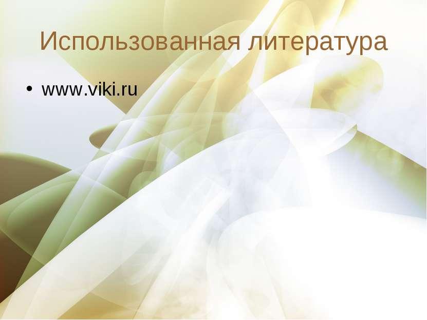 Использованная литература www.viki.ru