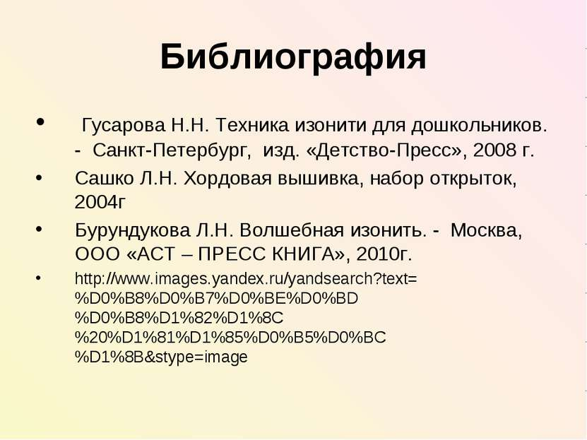 Библиография Гусарова Н.Н. Техника изонити для дошкольников. - Санкт-Петербур...