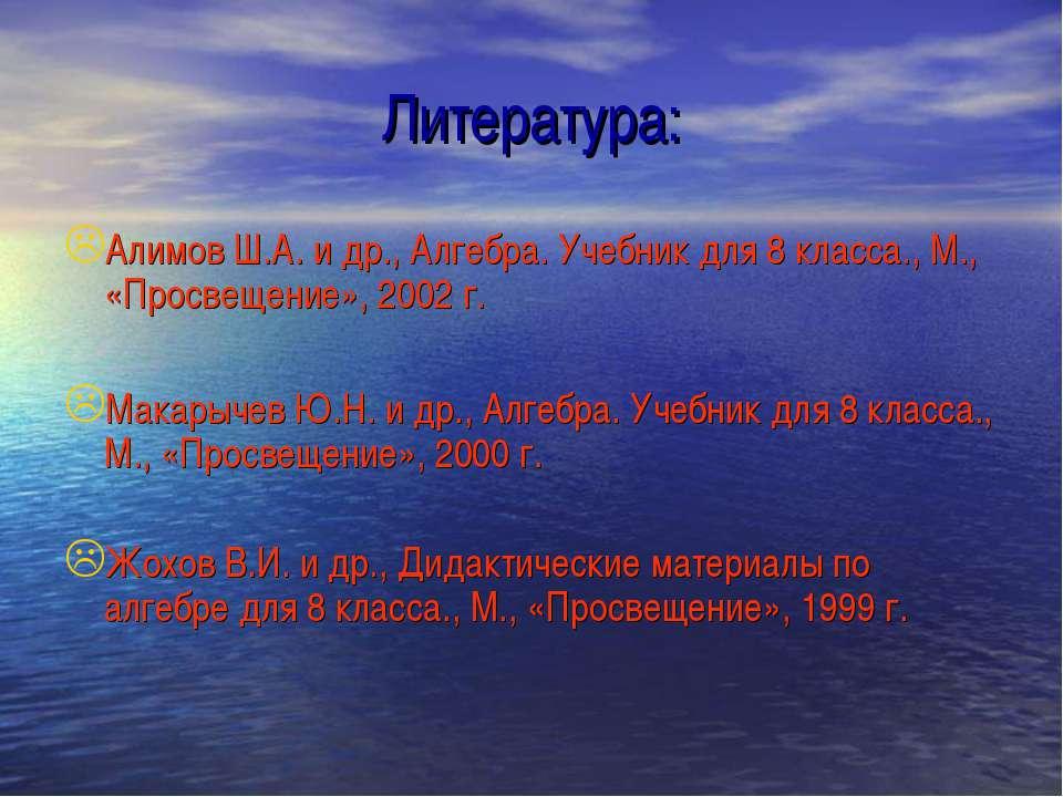 Литература: Алимов Ш.А. и др., Алгебра. Учебник для 8 класса., М., «Просвещен...
