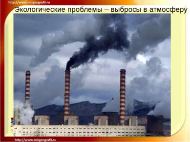 Экологические проблемы – выбросы в атмосферу