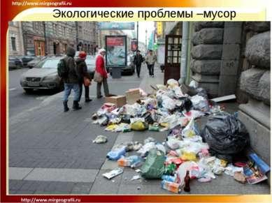 Экологические проблемы –мусор