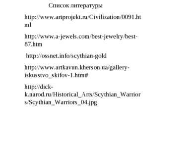 Список литературы http://www.artprojekt.ru/Civilization/0091.html http://www....