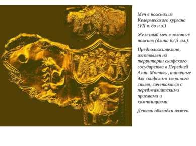 Меч в ножнах из Келермесского кургана (VII в. до н.э.) Железный меч в золотых...