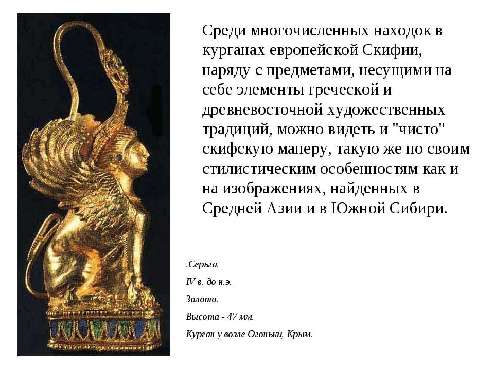 Среди многочисленных находок в курганах европейской Скифии, наряду с предмета...
