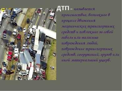 ДТП – называется происшествие, возникшее в процессе движения механических тра...