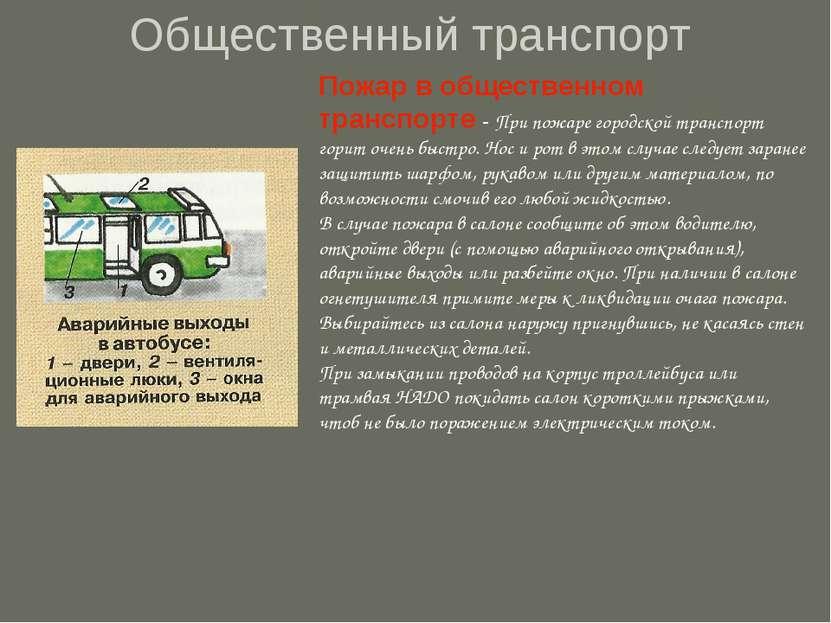 Общественный транспорт Пожар в общественном транспорте - При пожаре городской...
