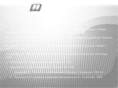 Литература 1. Э.Ш. Камалдинова «Развивающее обучение в современном вузе» Журн...
