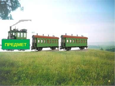 19.02.2009 2 класс ПРЕДМЕТ
