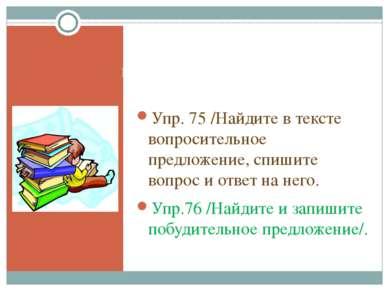 Работаем по учебнику: Упр. 75 /Найдите в тексте вопросительное предложение, с...