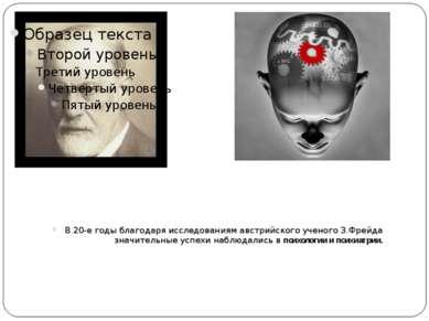 В 20-е годы благодаря исследованиям австрийского ученого З.Фрейда значительны...
