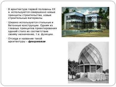 В архитектуре первой половины ХХ в. используются совершенно новые принципы ст...