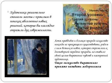Художники решительно сжигали мосты с прошлым в поисках абсолютно новых решени...