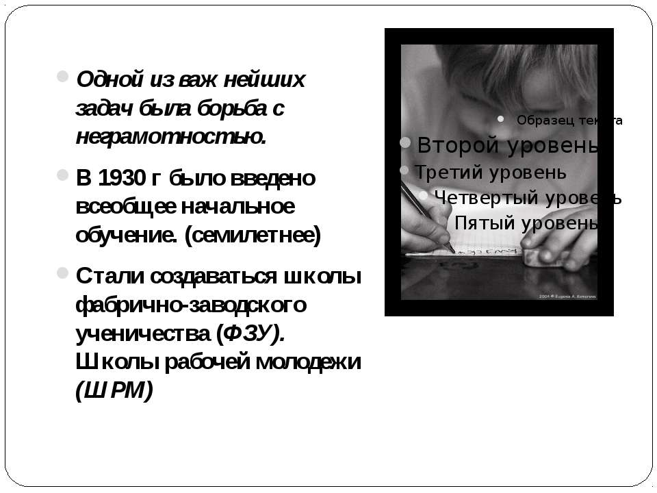 Одной из важнейших задач была борьба с неграмотностью. В 1930 г было введено ...