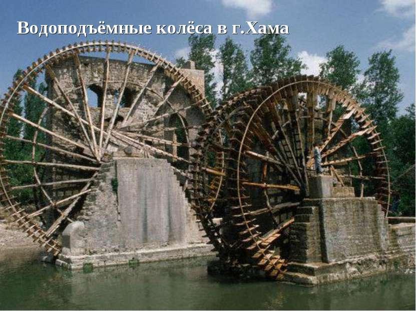 Водоподъёмные колёса в г.Хама