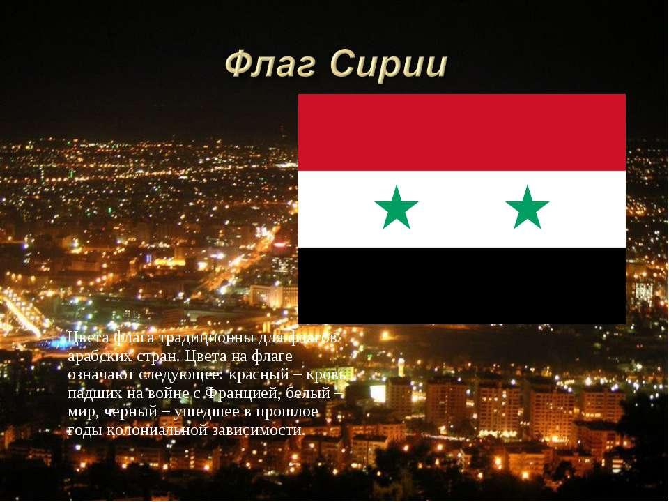Цвета флага традиционны для флагов арабских стран. Цвета на флаге означают сл...