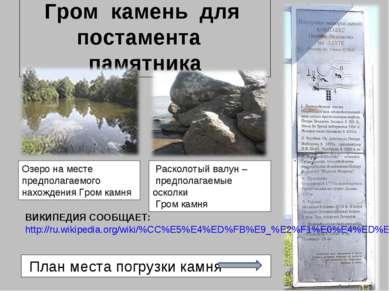 Гром камень для постамента памятника Озеро на месте предполагаемого нахождени...