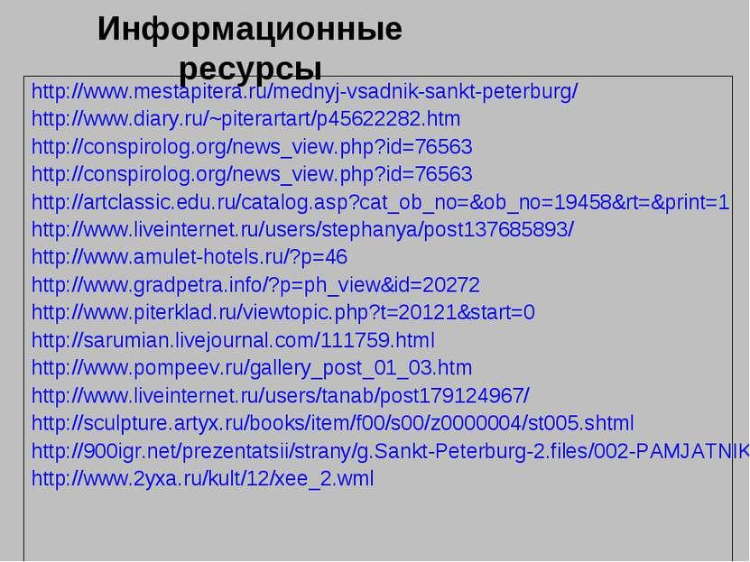 Информационные ресурсы http://www.mestapitera.ru/mednyj-vsadnik-sankt-peterbu...