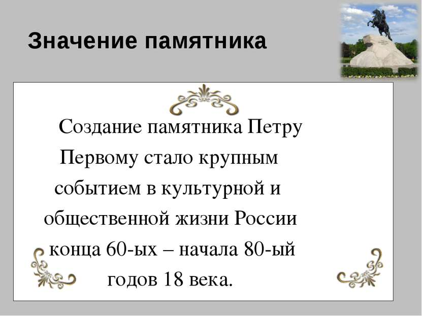 Значение памятника Создание памятника Петру Первому стало крупным событием в ...