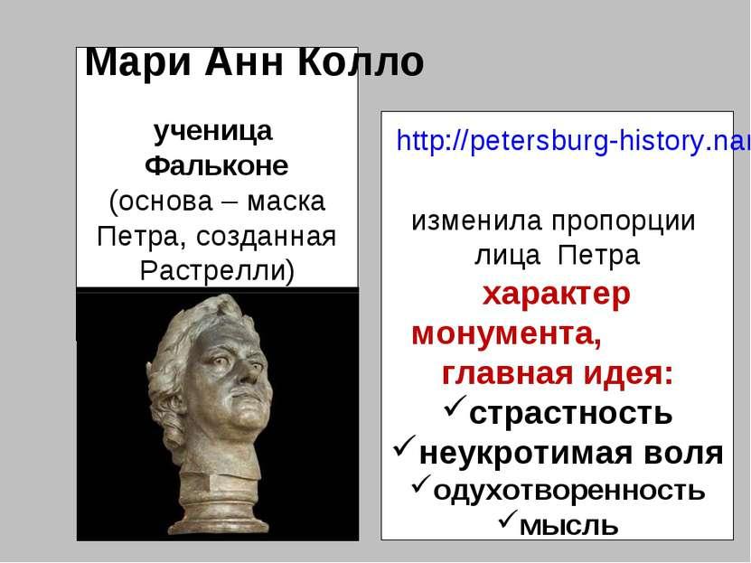ученица Фальконе (основа – маска Петра, созданная Растрелли) изменила пропорц...