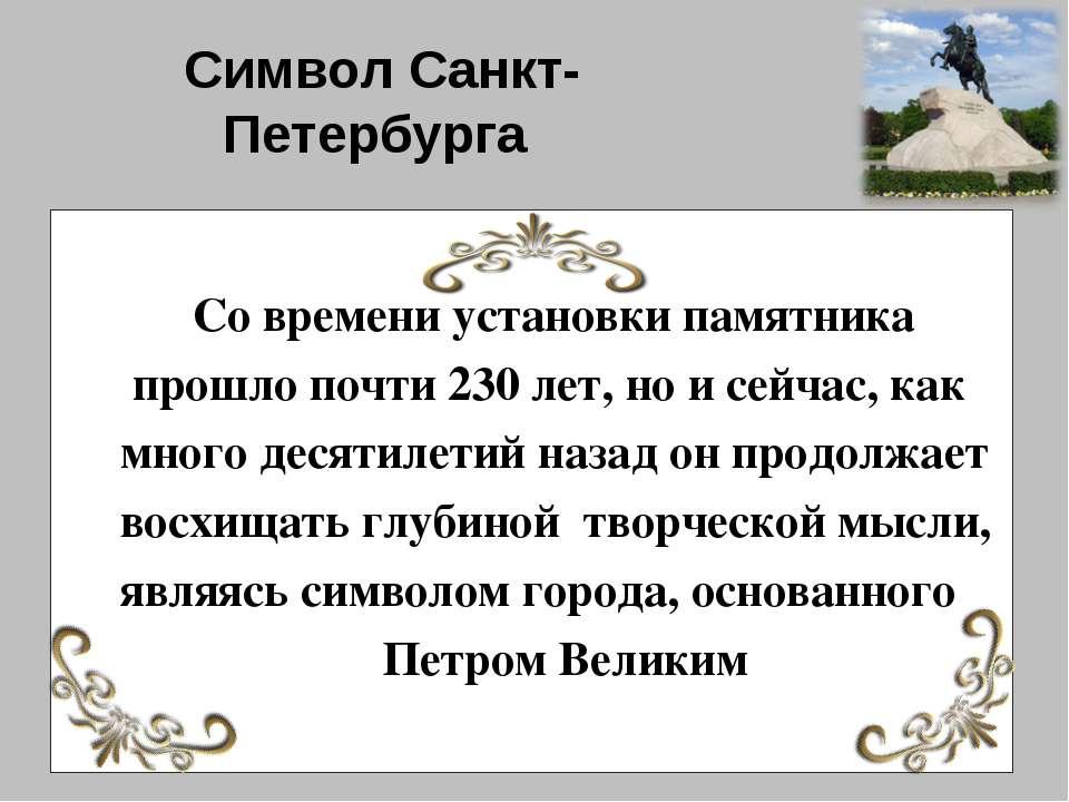 Символ Санкт-Петербурга Со времени установки памятника прошло почти 230 лет, ...