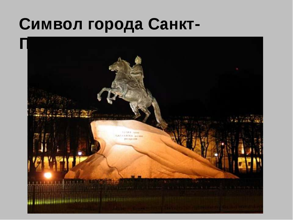 Символ города Санкт-Петербурга
