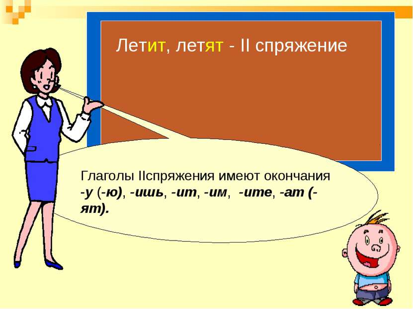 Глаголы IIспряжения имеют окончания -у (-ю), -ишь, -ит, -им, -ите, -ат (-ят)....