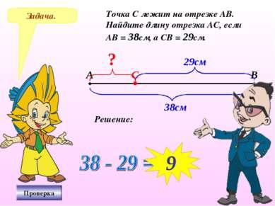 Задача. Точка С лежит на отрезке АВ. Найдите длину отрезка АС, если АВ = 38см...