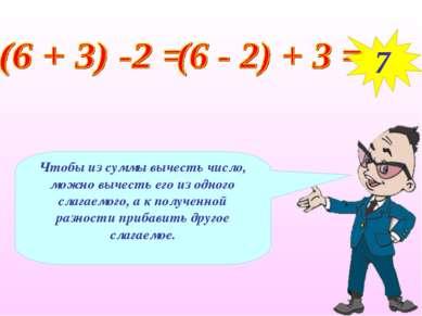 Чтобы из суммы вычесть число, можно вычесть его из одного слагаемого, а к пол...