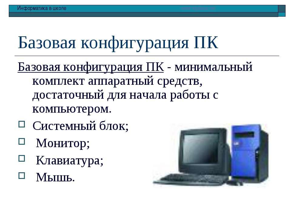 Базовая конфигурация ПК Базовая конфигурация ПК - минимальный комплект аппара...
