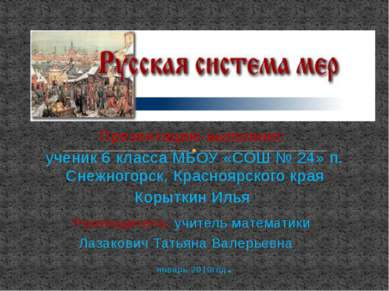 Презентацию выполнил: ученик 6 класса МБОУ «СОШ № 24» п. Снежногорск, Красноя...