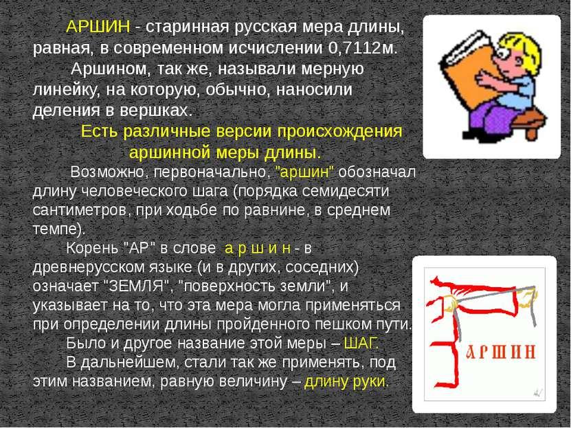 АРШИН - старинная русская мера длины, равная, в современном исчислении 0,7112...