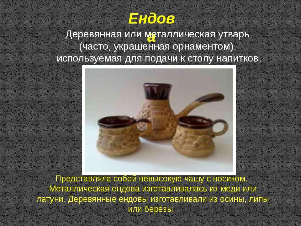 Ендова Деревянная или металлическая утварь (часто, украшенная орнаментом), ис...