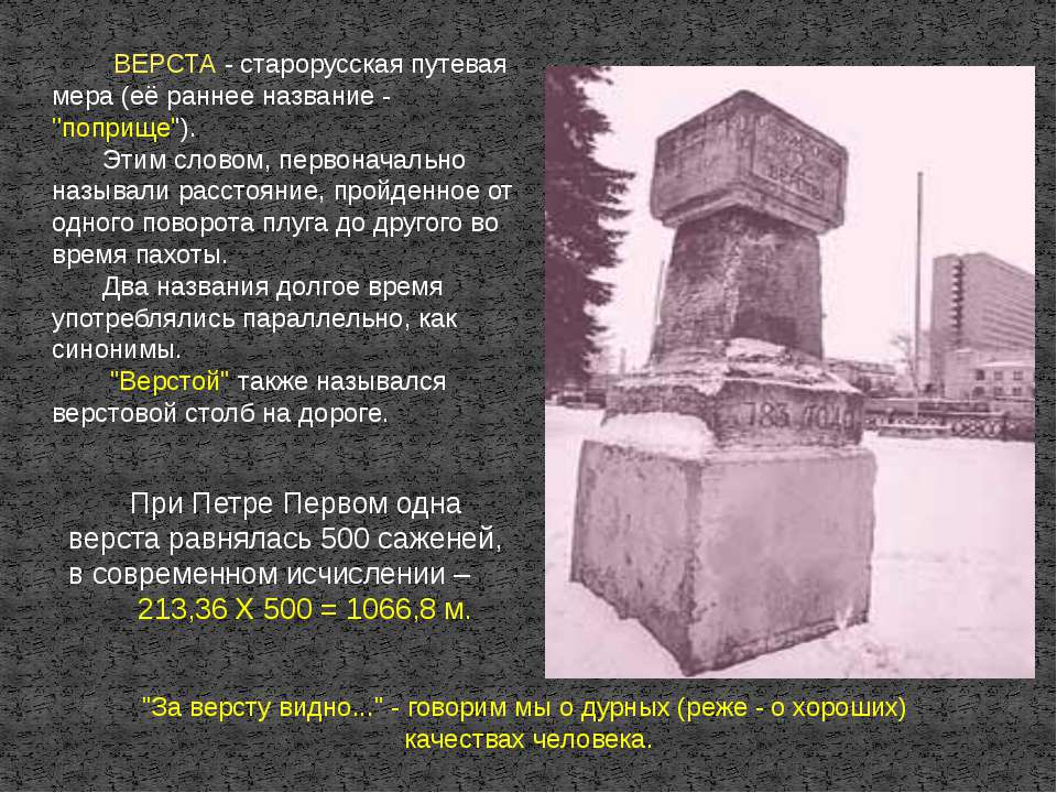 ВЕРСТА - старорусская путевая мера (её раннее название - ''поприще''). Этим с...