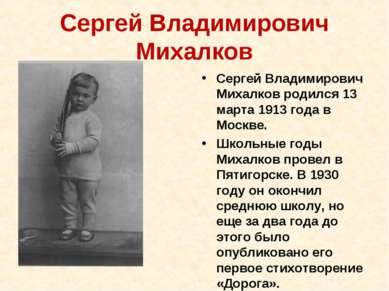 Сергей Владимирович Михалков Сергей Владимирович Михалков родился 13 марта 19...