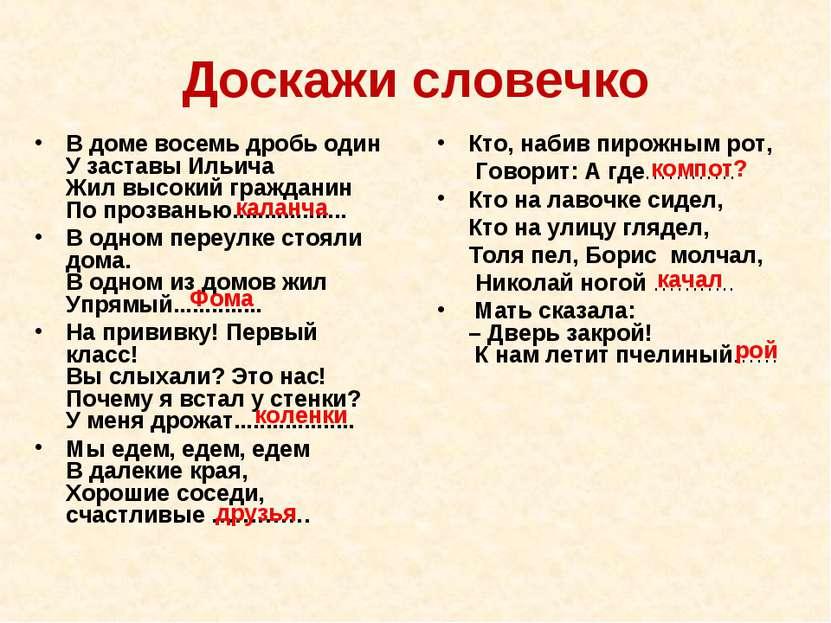 Доскажи словечко В доме восемь дробь один У заставы Ильича Жил высокий гражда...