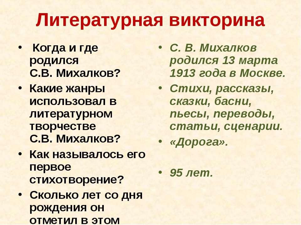 Литературная викторина Когда и где родился С.В.Михалков? Какие жанры исполь...