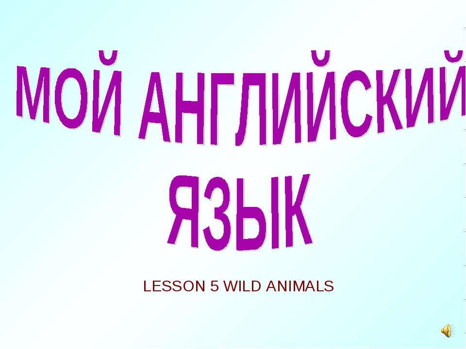 LESSON 5 WILD ANIMALS