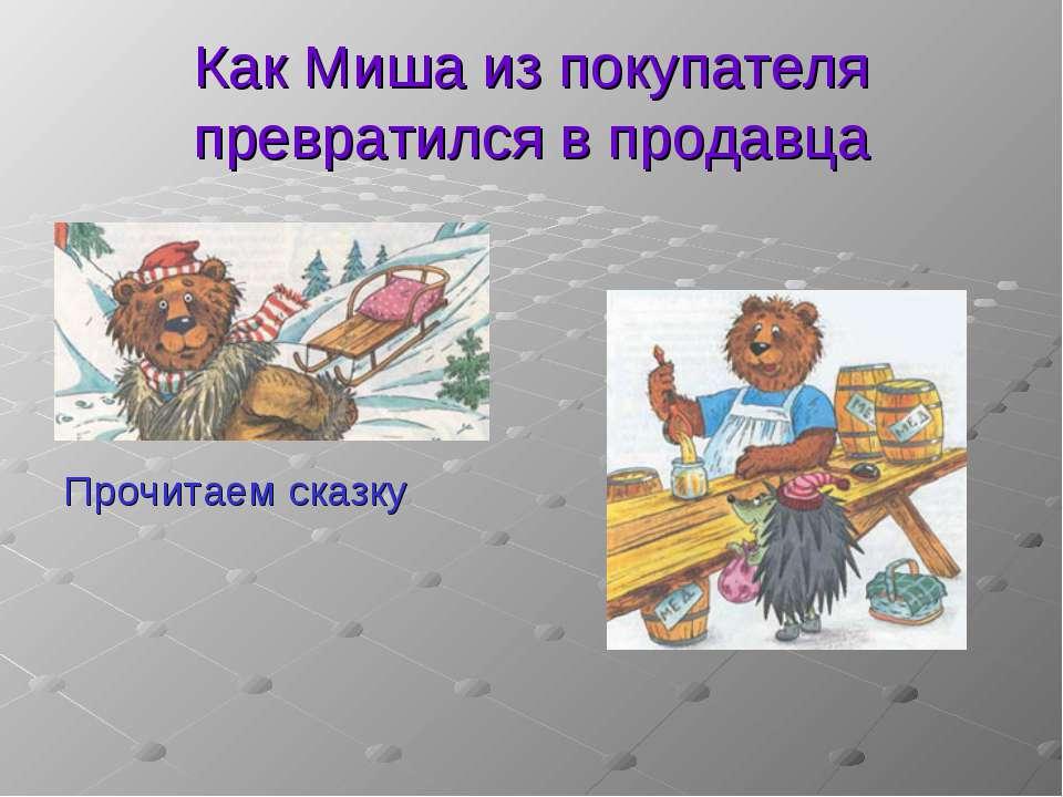 Как Миша из покупателя превратился в продавца Прочитаем сказку