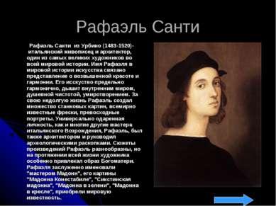 Рафаэль Санти Рафаэль Санти из Урбино (1483-1520)- итальянский живописец и ар...
