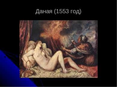 Даная (1553 год)