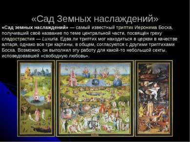 «Сад Земных наслаждений» «Сад земных наслаждений»— самый известный триптих И...