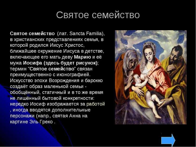Святое семейство Святое семейство (лат. Sancta Familia), в христианских пред...