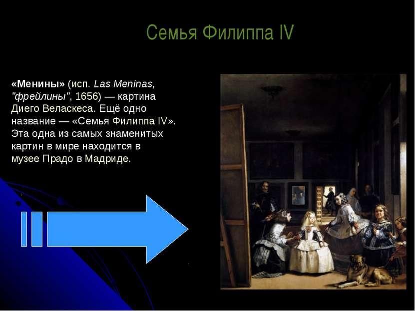 """Семья Филиппа IV «Менины» (исп. Las Meninas, """"фрейлины"""", 1656)— картина Диег..."""