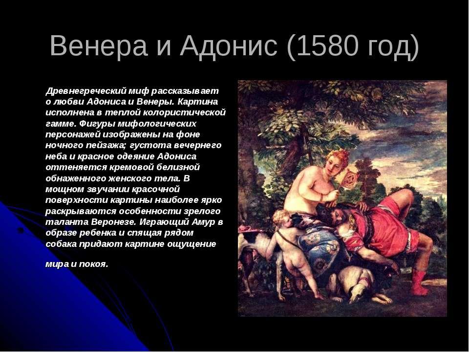 Венера и Адонис (1580 год) Древнегреческий миф рассказывает о любви Адониса и...