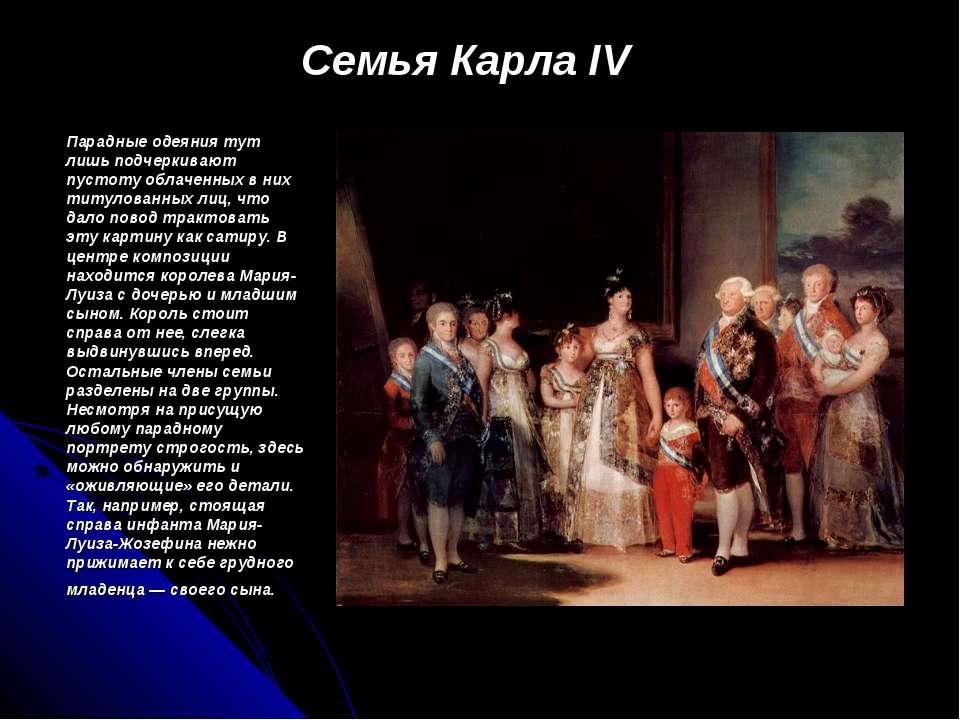 Семья Карла IV Парадные одеяния тут лишь подчеркивают пустоту облаченных в ни...