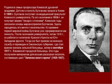 Родился в семье профессора Киевской духовной академии. Детство и юность Булга...