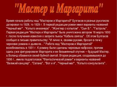 """Время начала работы над """"Мастером и Маргаритой"""" Булгаков в разных рукописях д..."""